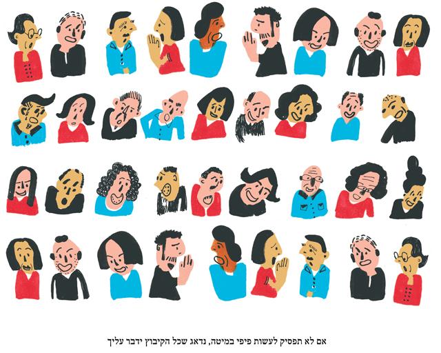 שבוע האיור בתל אביב