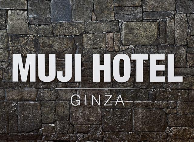Muji Hotel בטוקיו