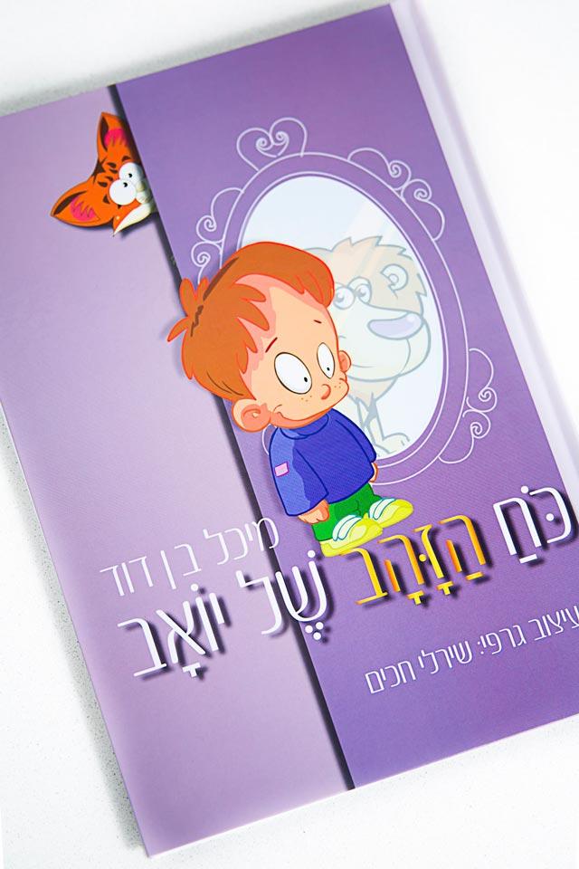 2 ספרים, 2 סופרות ילדים