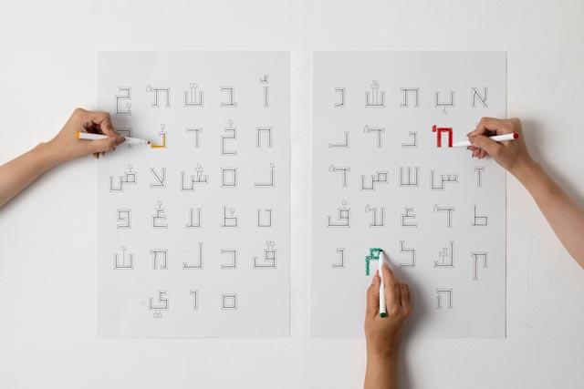 אָחְסַן – לטרינג ערבי-עברי