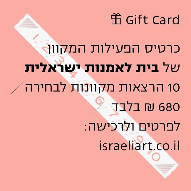 גיפט קארד בית לאומנות ישראלית